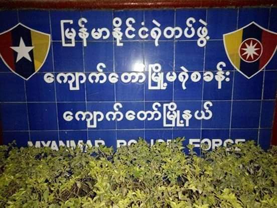 Police officer stabbed to death in Kyauktaw